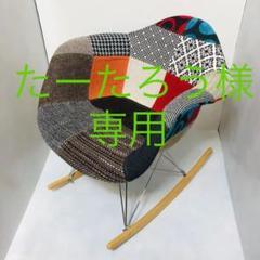 "Thumbnail of ""イームズ ロッキングアームシェルチェア パッチワーク ☆リプロダクト品"""