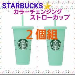 """Thumbnail of """"【店舗完売】カラーチェンジングリユーザブルコールドカップグリーン709ml"""""""