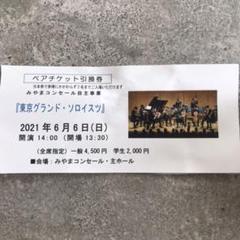 "Thumbnail of ""東京グランド ソロイスツ ペアチケット"""