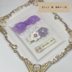 """Thumbnail of """"【チョコ 様 専用ページ】"""""""