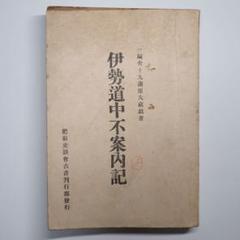 """Thumbnail of """"【古書・希少本】伊勢道中不案内記(K_0152)"""""""