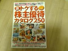 "Thumbnail of ""トクする株主優待カタログ250 ムック本"""