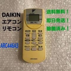 "Thumbnail of ""DAIKIN エアコンリモコン ARC446A3"""