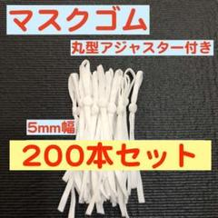"Thumbnail of ""200本 白 丸型アジャスター付き マスク用平ゴム 紐 ひも"""
