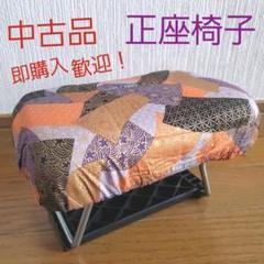 "Thumbnail of ""中古品【折り畳み正座椅子】携帯椅子 正座イス"""