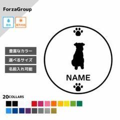 """Thumbnail of """"ウェルシュテリア1 (136-12) 犬 ステッカー 名前入れ"""""""