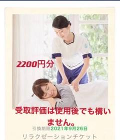 """Thumbnail of """"ラフィネ リラクゼーションチケット 3枚"""""""