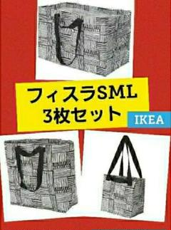 "Thumbnail of ""IKEA エコバッグ最安値ショッピングバッグ 大人気フィスラ買物袋 レジ袋"""