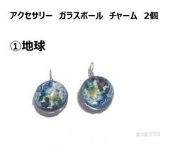 """Thumbnail of """"アクセサリー ガラスボール 地球チャーム 2個セット"""""""