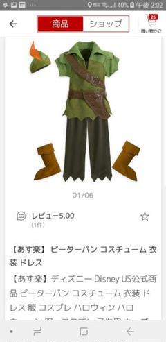 "Thumbnail of ""ピーターパン コスチューム キッズ 130 140 ハロウィン ディズニー"""
