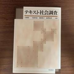 "Thumbnail of ""テキスト社会調査"""