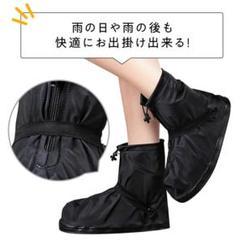 "Thumbnail of ""レイン シューズカバー 靴カバー"""