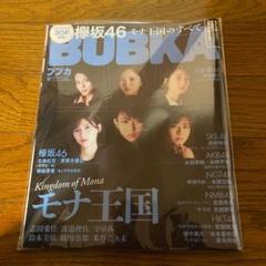 "Thumbnail of ""新品 BUBKA 欅坂46 特集"""