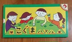 """Thumbnail of """"こぐまパズル"""""""