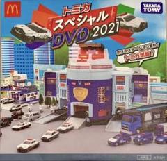 "Thumbnail of ""マクドナルド トミカ DVD 2021"""