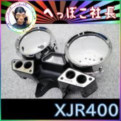 "Thumbnail of ""XJR400 前期 メーターカバー"""