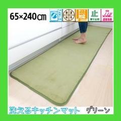 "Thumbnail of ""大人気!洗えるキッチンマット☆グリーン☆65×240cm"""