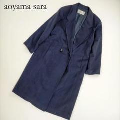 """Thumbnail of """"aoyamasara フリー ロングコートネイビーアウター  チェスター 紺"""""""