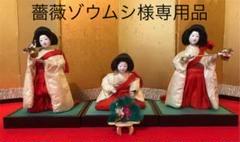 """Thumbnail of """"大正期〜昭和初期 﨟たけたお顔の三人官女 三越呉服店製 雛人形"""""""