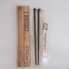 "Thumbnail of ""骨董 明珍火箸"""