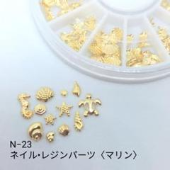 "Thumbnail of ""N−23★ネイル•レジン装飾パーツ   〈マリン〉"""