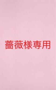 "Thumbnail of ""薔薇様専用"""