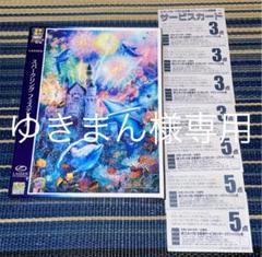 "Thumbnail of ""スパークリングフェスティバル"""