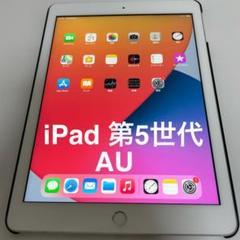 "Thumbnail of ""iPad 第5世代 AU silver"""