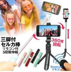 """Thumbnail of """"スタンド リモコン Bluetooth 自撮り棒 スマホ用 セルカ棒 三脚"""""""