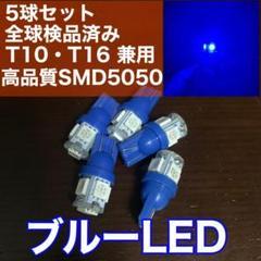 """Thumbnail of """"5個セット ブルー LED T10 T16 兼用 5チップ 点灯確認済"""""""