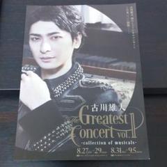 "Thumbnail of ""古川雄大 黒羽麻璃央 山崎育三郎  Greatest Concert vol.1"""