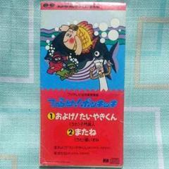 """Thumbnail of """"「ひらけ!ポンキッキ」~およげ!たいやきくん CD"""""""
