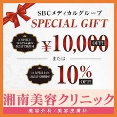 "Thumbnail of ""湘南美容クリニック SBC チケット 1万円 友達紹介 割引"""