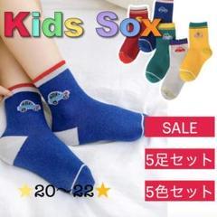 "Thumbnail of ""【KS-009】Lサイズ 子供 靴下 キッズ 男の子 女の子A"""