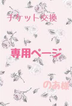 "Thumbnail of ""のあ様せ専用ページ"""