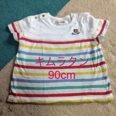 """Thumbnail of """"キムラタン piccolo/ストライプTシャツ"""""""