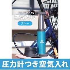 "Thumbnail of ""空気入れ 自転車 ボール バイク 仏式 フランス式 米式 両対応 ブルー"""
