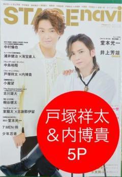 "Thumbnail of ""【切り抜き】STAGEnavi vol.58 戸塚祥太&内博貴"""