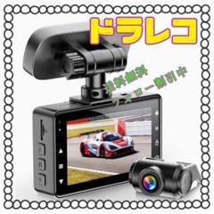 "Thumbnail of ""ドライブレコーダー 前後カメラ 小型ドラレコ"""