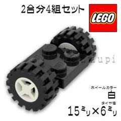 "Thumbnail of ""【新品】LEGO 車軸 タイヤ 白 ホイール 2台分 4組"""