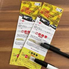 "Thumbnail of ""スーパー耐久 5/22、23 富士SUPERTEC24時間レース ご招待券2枚"""