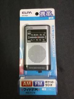 "Thumbnail of ""ラジオ ELPA ER-P66F"""