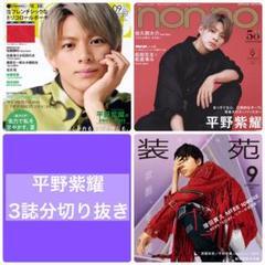 "Thumbnail of ""平野紫耀 切り抜き 3誌分"""