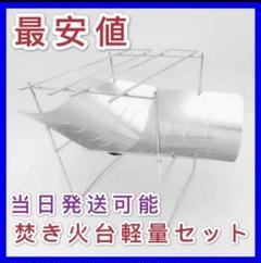 "Thumbnail of ""焚き火台軽量セット!最安値!2020改良した折り畳みバーベキューコンロ!"""