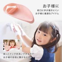 """Thumbnail of """"ウォーターガイド 子供の手洗い補助 ベビー キッズ 知育 子育てアイテム"""""""