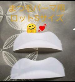 "Thumbnail of ""まつ毛パーマ用ロットSサイズ"""