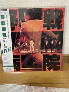 """Thumbnail of """"ビートたけし 野戦病院 LPレコード"""""""