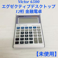 """Thumbnail of """"【未使用】Victor 6500 12桁 エグゼクティブデスクトップ金融電卓"""""""