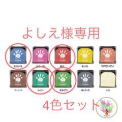 "Thumbnail of ""よしえ様専用♡赤 空色 黄緑 緑 4色セット シャチハタ 手形スタンプパッド♡"""