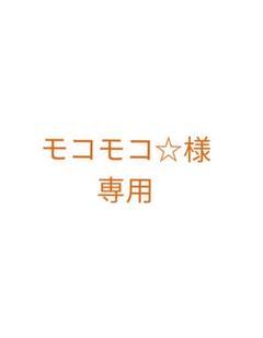 "Thumbnail of ""モコモコ☆様専用"""